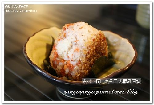 雲林斗南_水戶日式精緻套餐_980411_6210.jpg