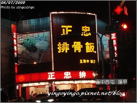 台中西屯_逢甲夜市_980607_03249.jpg