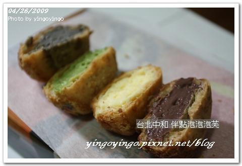 台北中和_伴點泡泡泡芙_980425_6529.jpg