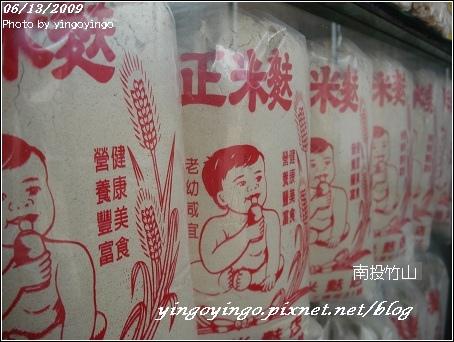 南投竹山_啟明米麩店_980613_03360.jpg