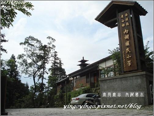南投鹿谷_內湖國小_980613_03439.jpg