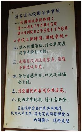 南投鹿谷_內湖國小_980613_03440.jpg