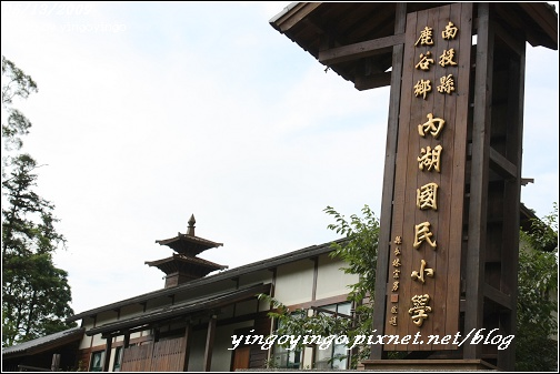南投鹿谷_內湖國小_980613_7272.jpg