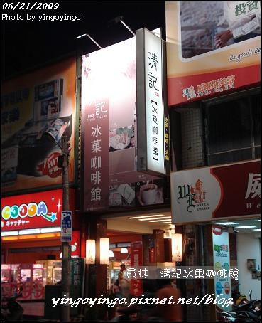 彰化員林_清記冰果咖啡館_980621_03666.jpg