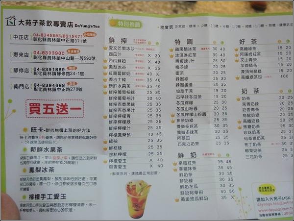 彰化員林_清記冰果咖啡館_980621_03669.jpg