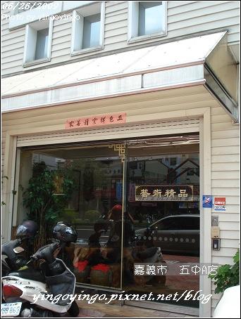 嘉義市_五中A店_980626_03709.jpg