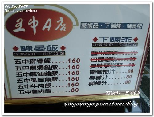 嘉義市_五中A店_980626_03693.jpg
