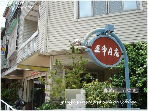 嘉義市_五中A店_980626_03708.jpg