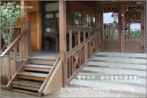 雲林斗六_雨村_980621_7591.jpg