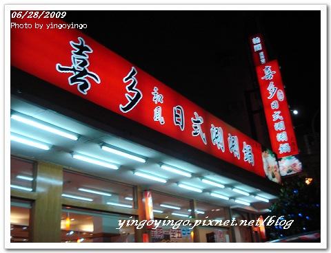 嘉義市_喜多和風日式涮涮鍋_980628_03828.jpg