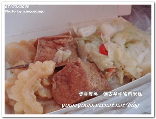 雲林虎尾_傑古早味滷味米糕_980706_03909.jpg