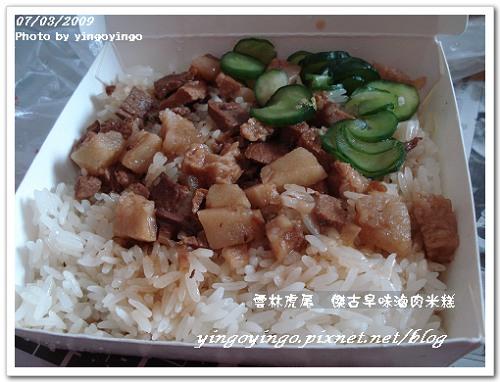 雲林虎尾_傑古早味滷味米糕_980706_03910.jpg