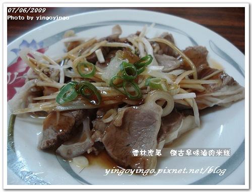 雲林虎尾_傑古早味滷味米糕_980706_03962.jpg