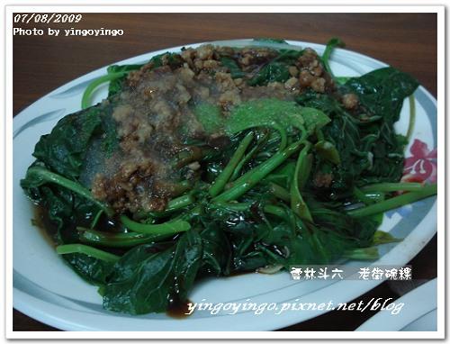 雲林斗六_老街碗粿_980708_03996.jpg