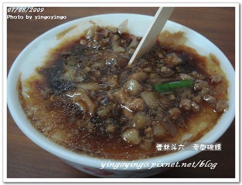 雲林斗六_老街碗粿_980708_03990.jpg