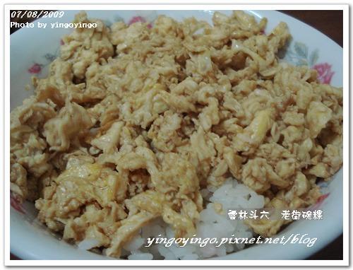 雲林斗六_老街碗粿_980708_03993.jpg