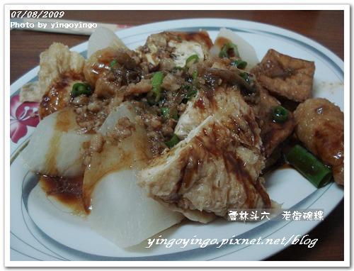 雲林斗六_老街碗粿_980708_03994.jpg
