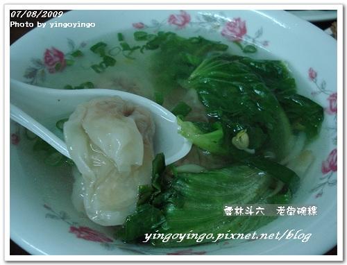 雲林斗六_老街碗粿_980708_03999.jpg
