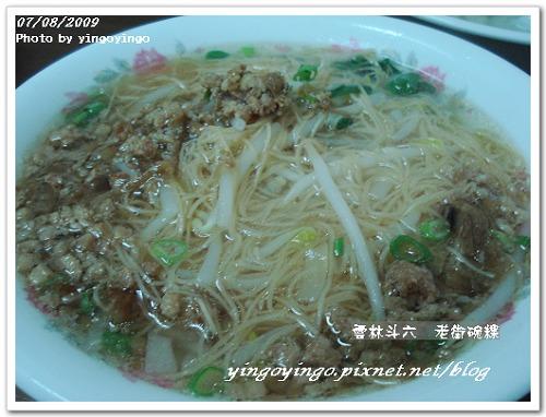 雲林斗六_老街碗粿_980708_04002.jpg