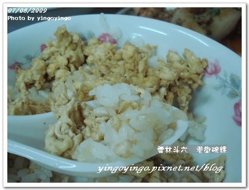 雲林斗六_老街碗粿_980708_04003.jpg