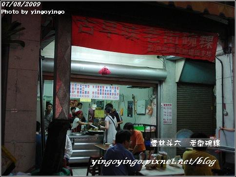 雲林斗六_老街碗粿_980708_04008.jpg