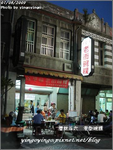 雲林斗六_老街碗粿_980708_04010.jpg