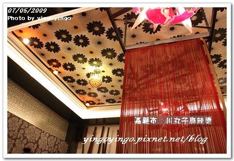 嘉義市_川丸子麻辣燙_980705_8225.jpg