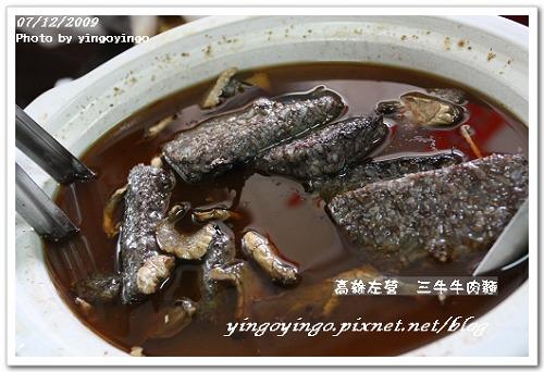 高雄左營_三牛牛肉麵_980712_8261.jpg