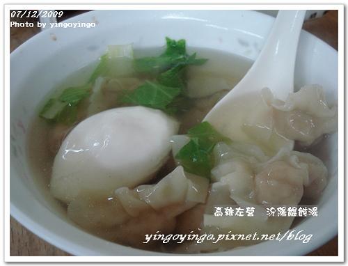 高雄左營_汾陽餛飩湯_980712_9496.jpg