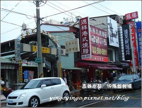 高雄左營_汾陽餛飩湯_980712_9493.jpg