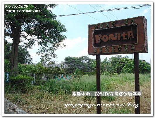 嘉義中埔_波尼塔休閒農場_09587.jpg