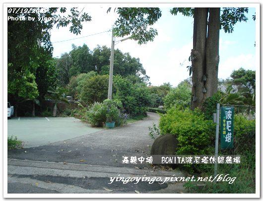 嘉義中埔_波尼塔休閒農場_09588.jpg