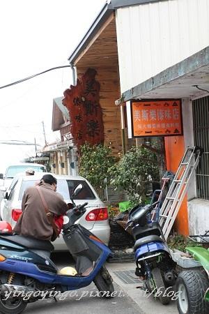 南投仁愛_美斯樂傣味店_7662.jpg
