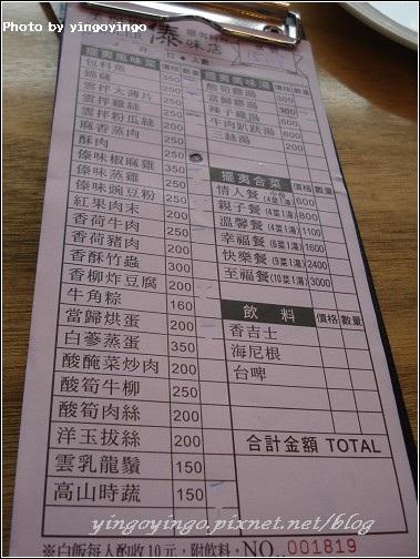 南投仁愛_美斯樂傣味店_03724.jpg