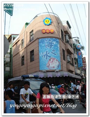 高雄旗津之旅_980726_09911.jpg