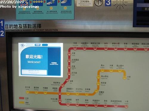 高雄捷運_980726_09820.jpg
