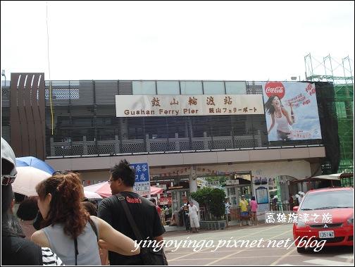 高雄旗津之旅_980726_09841.jpg