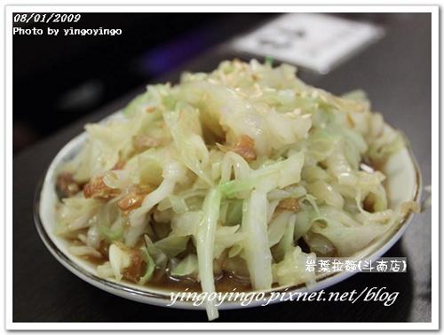 980801雲林斗南_岩葉拉麵_燙青菜.jpg