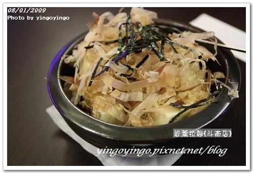 980801雲林斗南_岩葉拉麵_豆腐.jpg