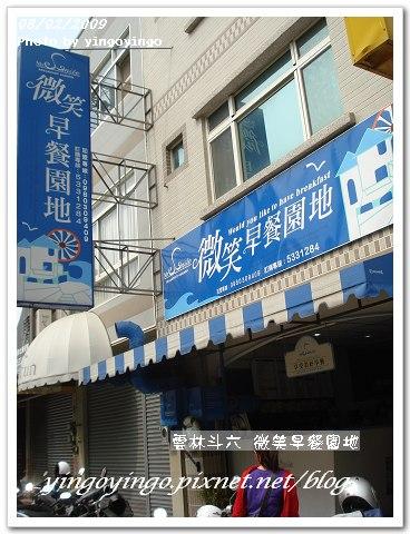 雲林斗六_微笑早餐園地_980802_09732.jpg