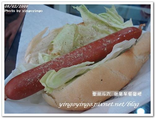 雲林斗六_微笑早餐園地_980802_09727.jpg