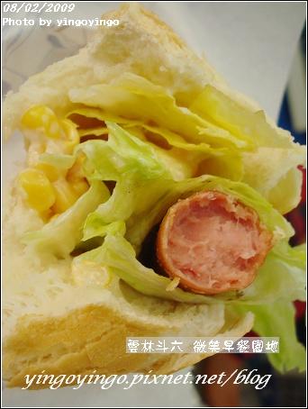 雲林斗六_微笑早餐園地_980802_09730.jpg