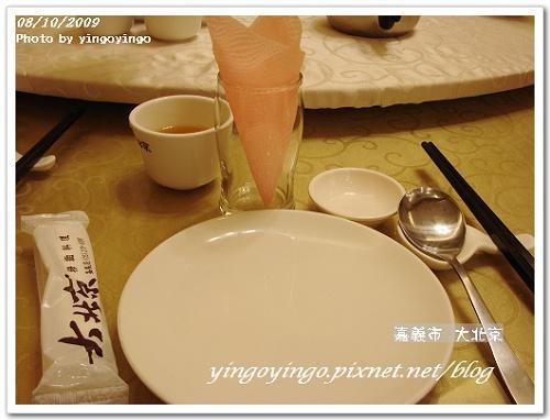 嘉義市_大北京_980810_09882.jpg