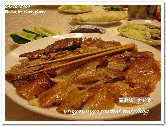 嘉義市_大北京_980810_09903.jpg