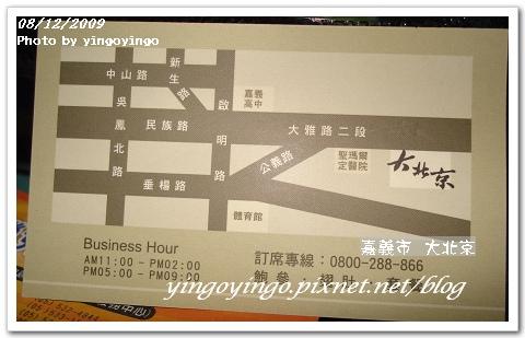 嘉義市_大北京_980810_09911.jpg