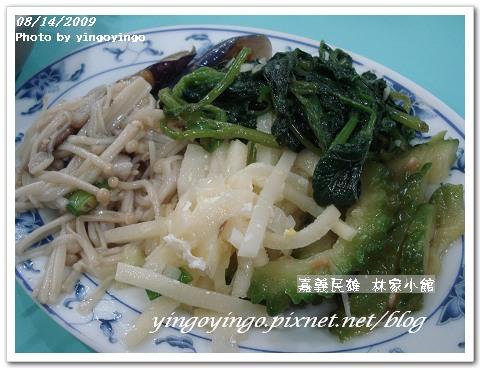 嘉義民雄_林家小館_980814_09919.jpg