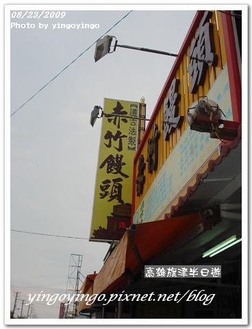 高雄旗津(赤竹饅頭&旗津海產)_980823_01.jpg