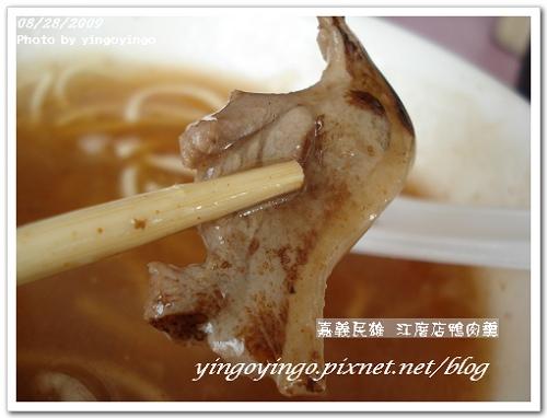 嘉義民雄_江厝店鴨肉羹_980828_04.jpg