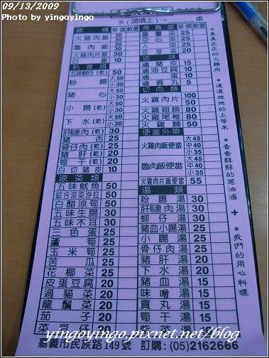 980913嘉義市_民主雞肉飯&南門楊桃汁.jpg