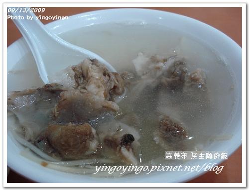 980913嘉義市_民主雞肉飯&南門楊桃汁01.jpg